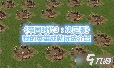 《帝国时代3:决断版》我的英雄战略成就完成方法分享