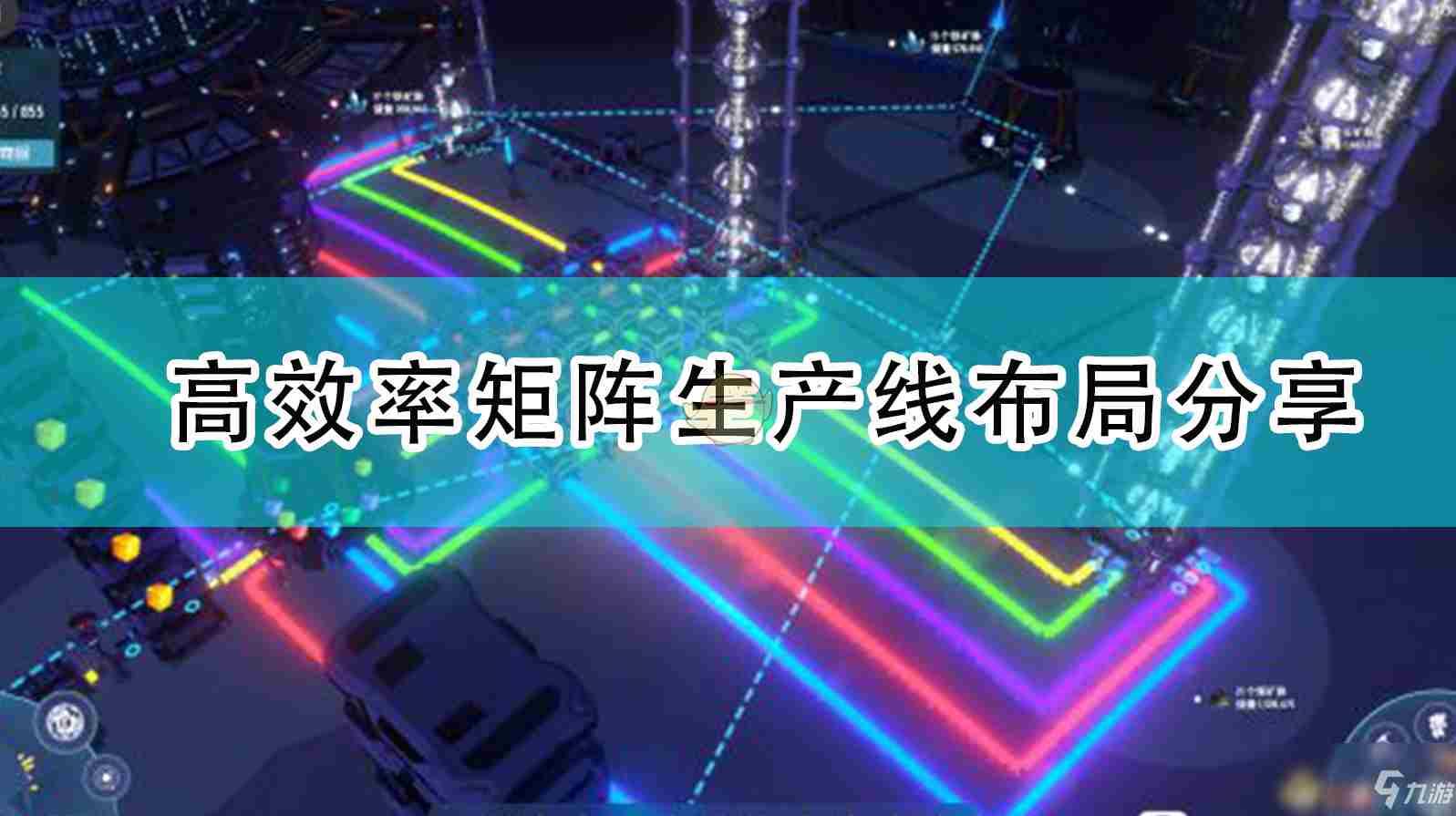 《戴森球计划》高效率矩阵攻略 生产线布局介绍