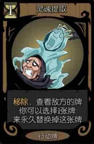 月圆之夜灵魂提取偷什么牌比较好 敌人高性价比卡牌推荐
