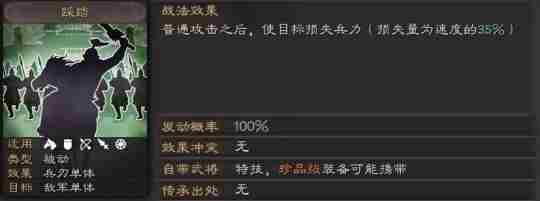 三国志战略版姜维关银屏赵云蜀骑怎么玩 蜀骑战法搭配