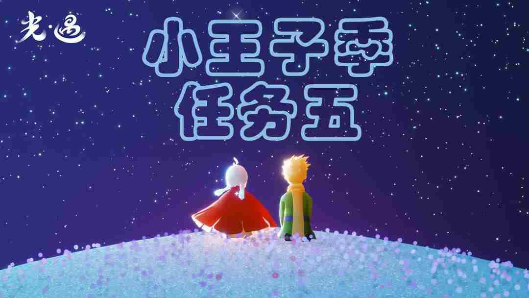 光遇雪隐峰小王子位置全介绍!