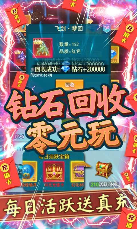 神魔传(送2000充值)