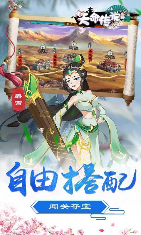 天命传说(高v福利版)