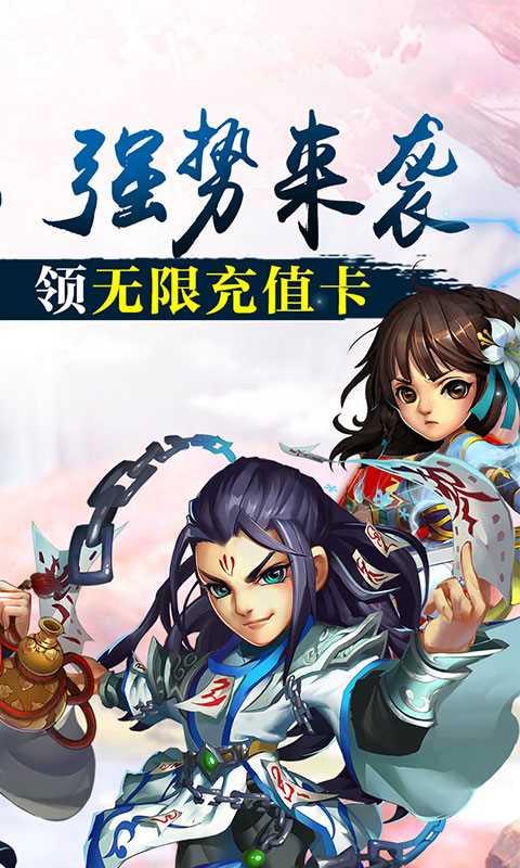 雪刀群侠传(无限充值卡)
