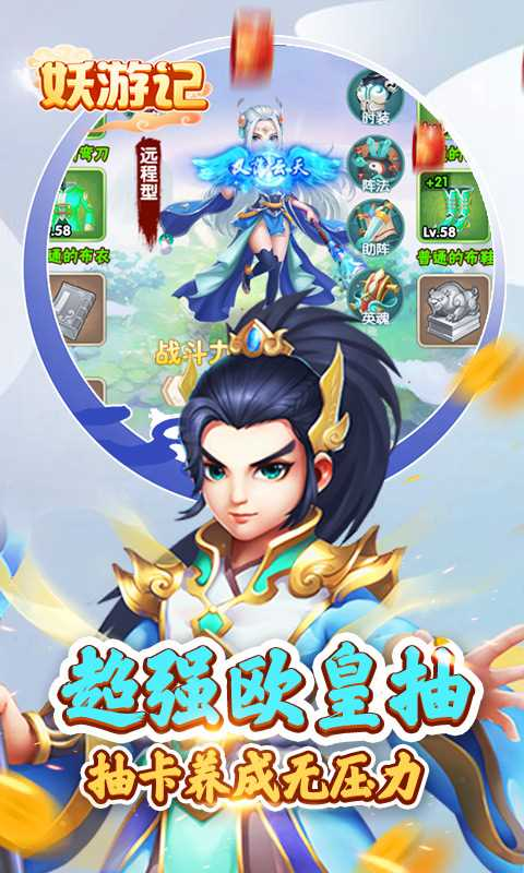 妖游记(送千元真充)