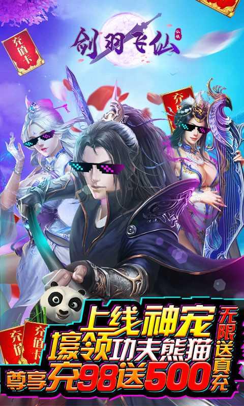 剑羽飞仙(无限送真充)