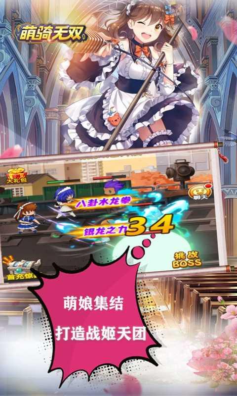 萌骑无双萌女三国GM版