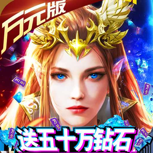 诸神国度(万元版)