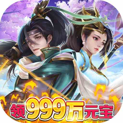 九幽仙域(GM超前玩法)