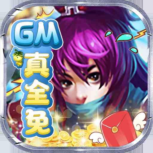 仙宫战纪(GM全免千充)