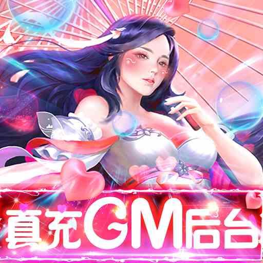 天神传(真充GM后台)